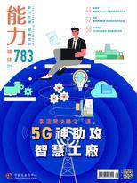 【能力雜誌第783期】5G神助攻智慧工廠