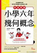 快速掌握小學六年幾何概念:日本補教界名師提升孩子解題能力的秘訣大公開