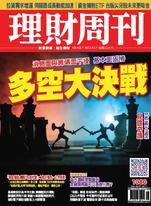 理財周刊1080期:多空大決戰