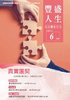 《豐盛人生》靈修月刊【繁體版】2021年6月號