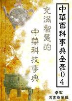 【中華百科事典全套04】充滿智慧的中華科技事典