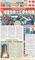 中國時報 2021年5月9日