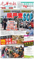 光華日報(晚报)2021年05月10日