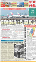 中國時報 2021年5月11日