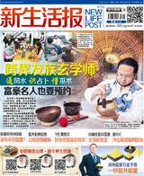 新生活报 ( 4735)