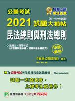 公職考試2021試題大補帖【民法總則與刑法總則】(107~109年試題)