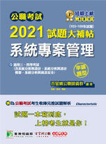 公職考試2021試題大補帖【系統專案管理】(103~109年試題)
