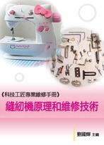 《科技工匠專業維修手冊》縫紉機原理和維修技術