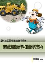 《科技工匠專業維修手冊》裝載機操作和維修技術