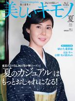 美麗的KIMONO 2021年夏季號 【日文版】