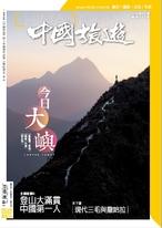 《中國旅遊》 2021年6月號 (492期)
