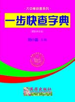 一步快查字典 (125部,漢語拼音版)