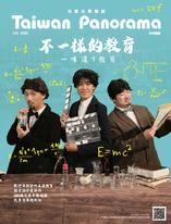 台灣光華雜誌(中日文版) 2021/6月號