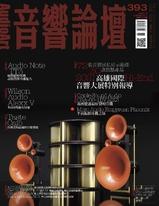 音響論壇電子雜誌 第393期 6月號