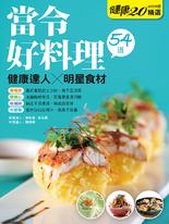 當令好料理 健康2.0精選eMOOK 33