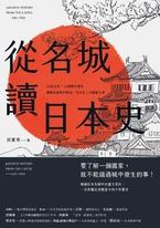 從名城讀日本史:30座名城 × 32個歷史事件,細數從建國到戰後,日本史上的關鍵大事