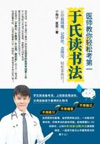 医师教你轻松考第一:于氏读书法
