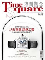 Timesquare 時間觀念 2021 第195期