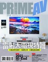 PRIME AV新視聽電子雜誌 第314期 6月號