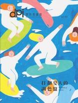 dpi設計插畫誌 - 6月號/2021第251期