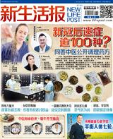 新生活报 ( 4738)