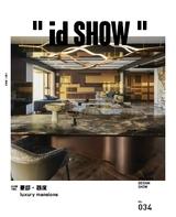 id SHOW 住宅影音誌 VOL.34