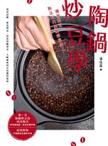 陶鍋炒豆學:機器烘豆無法取代的咖啡風味