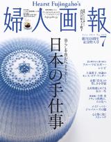 婦人畫報 2021年7月號 【日文版】