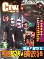 時報周刊+周刊王 2021/06/09 第2260期