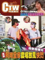 時報周刊+周刊王 2021/06/16 第2261期