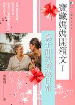 寶藏媽媽開箱文 I:親子間的寶藏日常