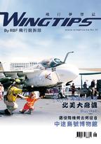 WINGTIPS 飛行夢想誌 NO.031