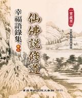 幸福語錄集(卷五):仙佛說修道
