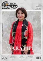 《@曼谷Mangu》杂志第209期