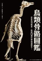 鳥類骨骼圖鑑:從鴕鳥到麻雀,收錄145種珍貴鳥類標示!