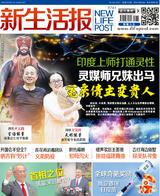 新生活报 ( 4741)