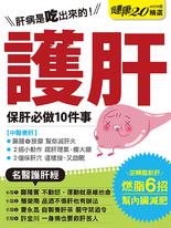 護肝 健康2.0精選eMOOK 34