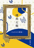 晴雨之館-CoC6th模組-