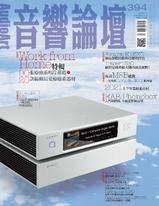 音響論壇電子雜誌 第394期 7月號