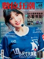 數位狂潮DigiTrend雜誌第68期/2021年7-8月號