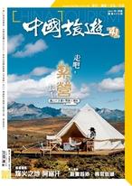 《中國旅遊》 2021年7月號 (493期)