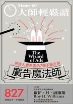 大師輕鬆讀 NO.827 廣告魔法師
