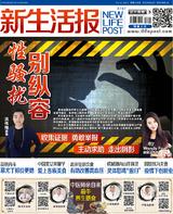新生活报 ( 4742)
