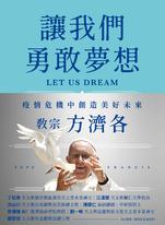 讓我們勇敢夢想 : 疫情危機中創造美好未來