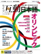 互動日本語2021年7月號No.55