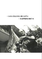 一位來自奧地利特立獨行的鬥士─為臺灣奮戰的顧孚佑