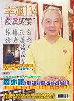 Lucky幸運雜誌 7月號/2021 第134期