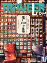 TRAVELER luxe旅人誌 07月號/2021 第194期