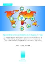 整合地理信息技术之物联网系统开发(基础入门篇)