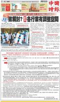 中國時報 2021年7月6日